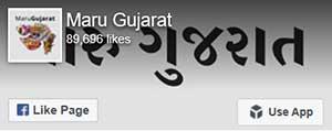 Maru Gujarat Facebook,Facebook page MaruGujarat